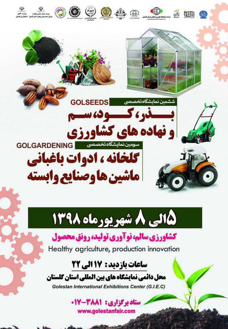 نمایشگاه کشاورزی استان گلستان